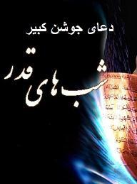 عکس, تصویر, دانلود دعای جوشن کبیر برای شب قدر